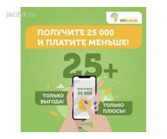 Акция Кредит томондотулгон пайызда!!