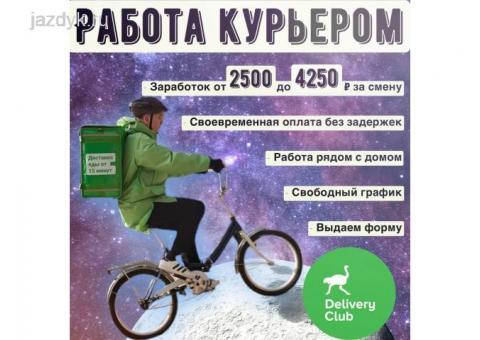 Работа КУРЬЕРОМ Delivery Club! Пеший/Авто (Личный Авто) Прямой работодатель!