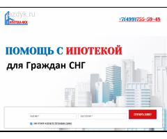 Ипотека для граждан СНГ в Москве и Области по цене аренды